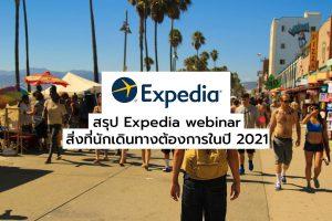 สรุป Expedia webinar สิ่งที่นักเดินทางต้องการในปี 2021