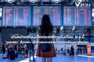 คมนาคมสั่งกพท.-ผู้ประกอบการสายการบินเตรียมความพร้อมเดินหน้าเตรียมเปิดประเทศภายในเดือน พ.ย.นี้