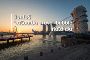 สิงคโปร์เลงจับมือกับไต้หวันเตรียมทำ Travel Bubble