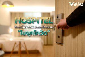 hospitel คืออะไร โรงแรมต้องการเข้าร่วมต้องทำยังไง