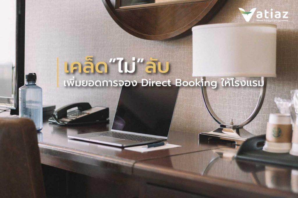 """เคล็ด """"ไม่"""" ลับ เพิ่มยอดการจอง Direct Booking ให้โรงแรม"""