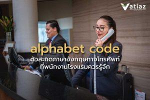 Alphabet code ตัวสะกดภาษาอังกฤษทางโทรศัพท์ ที่พนักงานโรงแรมควรรู้จัก