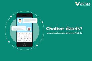 Chatbot คืออะไร? และจะช่วยการตลาดออนไลน์โรงแรมได้อย่างไร
