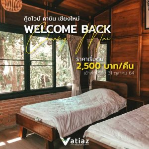 welcome back Chiang Mai โปรโมชั่นห้อง พักเชียงใหม่