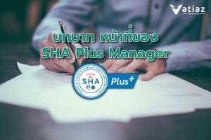 บทบาทและหน้าที่ของ SHA Plus Manager