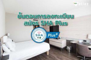 ขั้นตอนการลงทะเบียน สมัคร SHA Plus