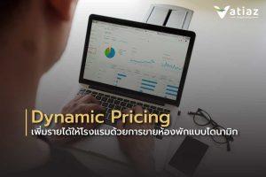 เพิ่มรายได้ให้โรงแรมด้วยการขายห้องพักแบบราคาไดนามิก (Dynamic Pricing)